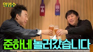 [Ha & Soo Reunion] Couple Dance Returns! (feat. Infinite Challenge Moments) | Halmyungsoo Ep.34