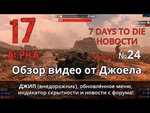 7 Days to Die Альфа 17 ► Новости №24 ►Обзор видео от Джоела + Новости с форума