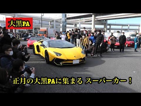 正月1月3日の大黒PAに集まるスーパーカーを撮影!