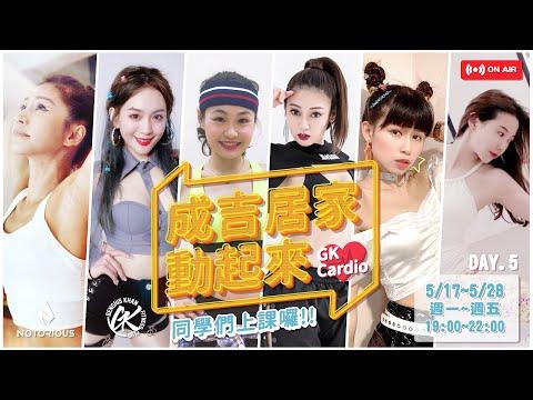 Live【成吉居家動起來】同學們上課囉 ! DAY 5 feat. 小咪老師、安安老師、Nicole老師