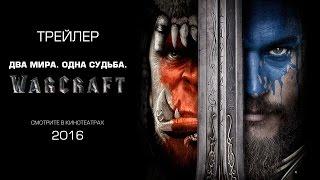 Трейлер Варкрафт (Warcraft, 2016) | озвучил Шеломанов