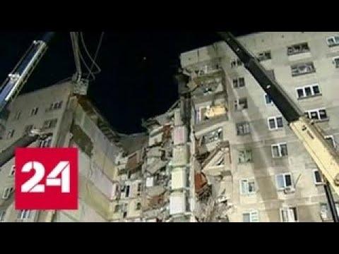 Смотреть Живем на чемоданах: решение о расселении дома в Магнитогорске встретили с радостью - Россия 24 онлайн