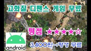 고화질 디팬스 스마트폰 게임이 무료!(3,400원→지금…