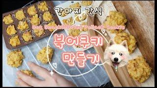 ENG] 강아지 수제간식 만들기 / 북어쿠키 만들기 /…