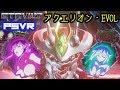 PSVR part6 【アクエリオン・EVOL】 の動画、YouTube動画。