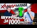 Самый дешевый шуруповерт за 1000 рублей!   Халява мама #2