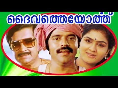 Daivatheyorthu Malayalam Full Movie | 1985 | Malayalam Movies Online | Prem Nazeer