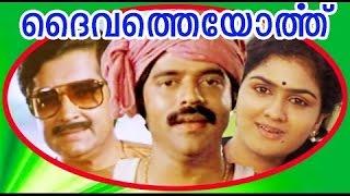 Daivatheyorthu Malayalam Full Movie   1985   Malayalam Movies Online   Prem Nazeer