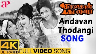 Msv old hits on ap international. andavan thodangi full video song 4k from kasethan kadavulada tamil movie ft. muthuraman, kada...