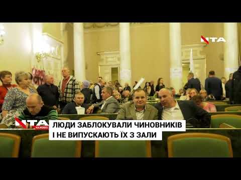 📍Люди заблокували чиновників Львівської  обласної ради і не випускають їх з зали.  Наживо⤵️
