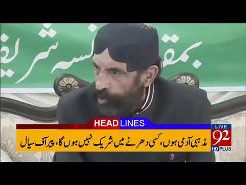 92 News HD Plus Headlines 12:00 PM - 1st January 2018