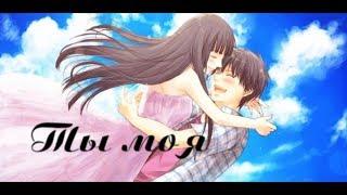 Романтический аниме клип про любовь - Ведь ты моя (совместно с Хиёри Тян)