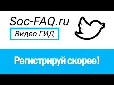 Как зарегистрировать страницу в Твиттер
