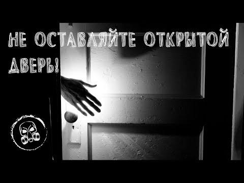 СТУК В ДВЕРЬ. Ужасы. Страшные истории.