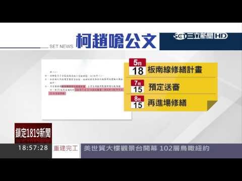 「貪婪的商人、複雜政商」 柯文哲怒嗆遠雄│三立新聞台