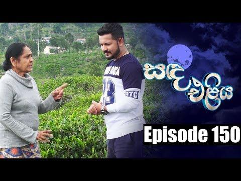 Sanda Eliya - සඳ එළිය Episode 150| 17 - 10 - 2018 | Siyatha TV thumbnail