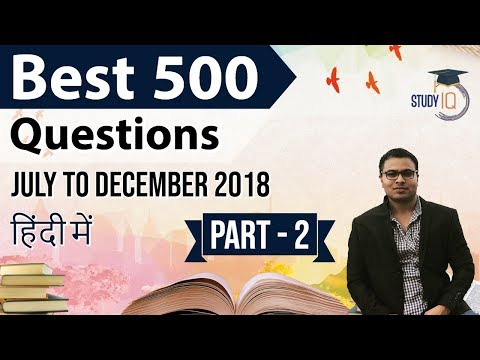 500 Best Current Affairs of last 6 months - Part 2 - July to December 2018 for 2019 entrance exams