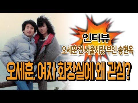오세훈. 여자 화장실에 왜 관심? / 인터뷰 / 오세훈 전 서울시장 부인 송현옥 사모님