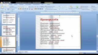Русский язык 7 класс 7 неделя. Образование страдательных причастий