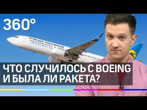 Что случилось с Boeing и была ли ракета?