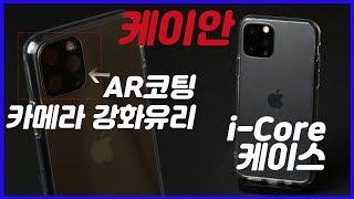 아이폰11프로 카메라 강화유리와 케이안 아이코어 투명 케이스