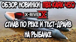 Обзор новинки ПВХ Каяк 450 от X River сплав по реке и тест драйв на рыбалке