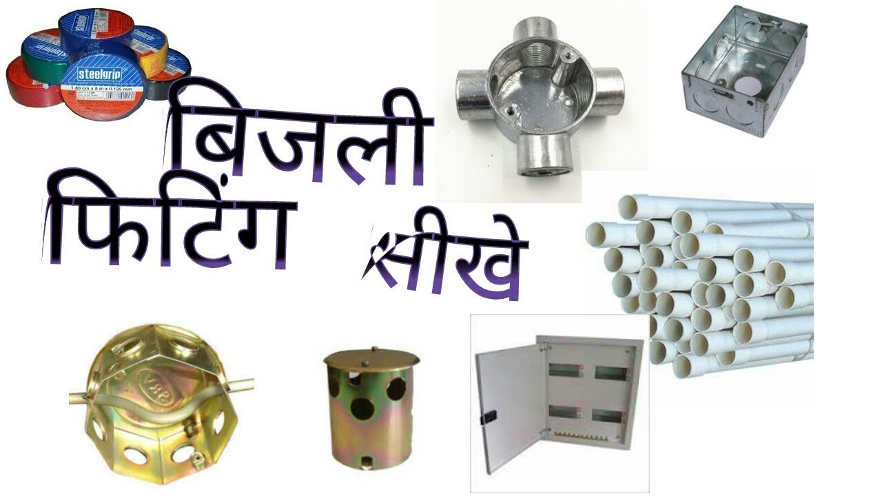 house wiring fitting me kya kya material use hota hai desi house wiring uses house wiring [ 1280 x 720 Pixel ]