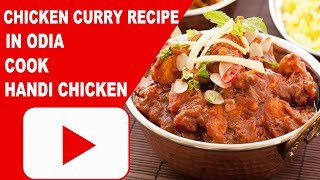 Odia Chicken Curry Recipe : How to Cook Handi Chicken at Home in Odia.