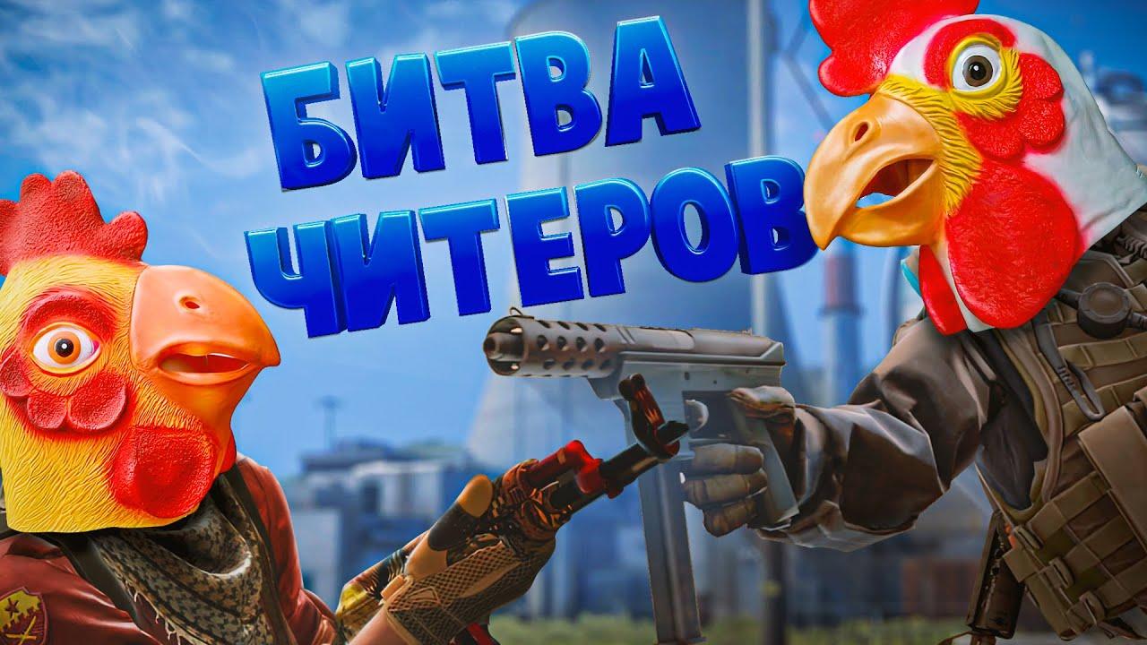 Битва читеров ( CS GO / Escape from tarkov / PUBG )