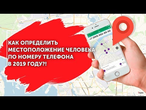 Как Определить Местоположение Человека По Номеру Мобильного Телефона 2019 Найти Геолокацию