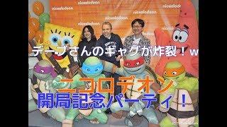 ニコロデオン日本再上陸!スポンジ・ボブなど大人気キャラクターが開局記念イベントに集合!【動画あり】