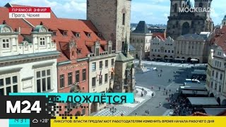 Что происходит на Староместской площади в Праге - Москва 24