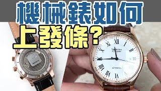 機械錶 自動上鍊 如何上鍊【機械錶不會動怎麼辦?】超簡單教學