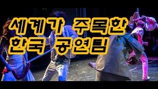 Performance | 데스시티 Death City (에든버러 페스티벌 '아웃스탠딩 선정') | 박골박스 PARK GOL BOX