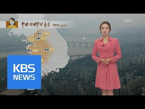퇴근길도 미세먼지 비상…수도권·충청·전북 '나쁨' | KBS뉴스 | KBS NEWS