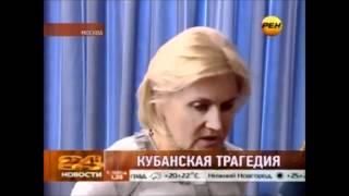 Правда о затоплении Крымска - 07/07 2012 год