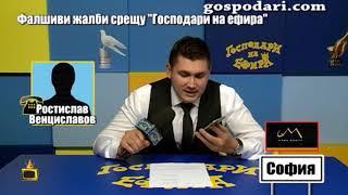 Фалшиви жалби от граждани срещу Господари на ефира се изпращат след наши репортажи за финасови из...