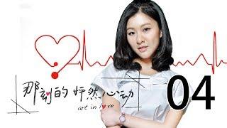 【English Sub】那刻的怦然心动 04丨Art In Love 04(主演:阚清子,胡宇威,洪尧,刘品言)【未删减版】 thumbnail