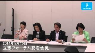 2014年05 月15日 立憲フォーラム記者会見