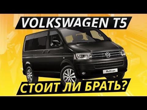 Что ждать от подержанного VW Multivan T5? | Подержанные автомобили