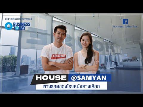 House@Samyan | เฮ้าส์ สามย่าน บ้านใหม่ของโรงหนังทางเลือก