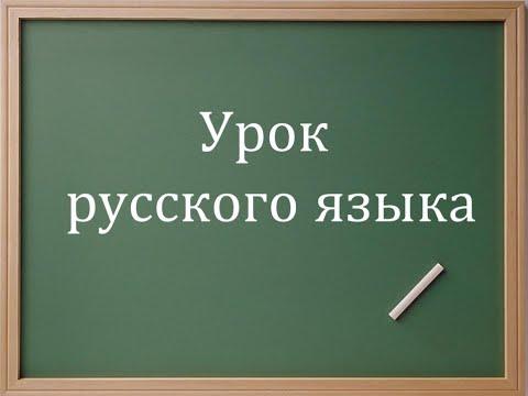 Урок русского языка. Безударные гласные. Закрепление