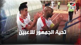 تحية جمهور الزمالك للاعبي الفريق عقب التأهل لنهائي الكأس