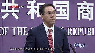 中国商务部回应中美贸易战:中国将进一步扩大市场开放