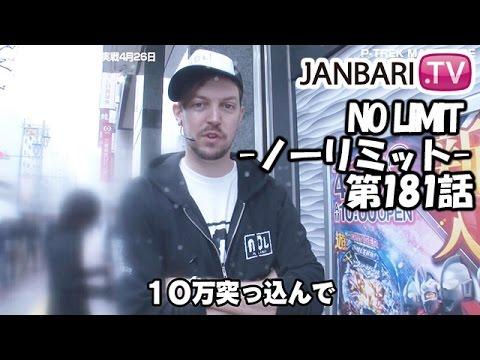NO LIMIT -ノーリミット- 第181話(1/4)《トム》[ジャンバリ.TV][パチスロ][スロット]