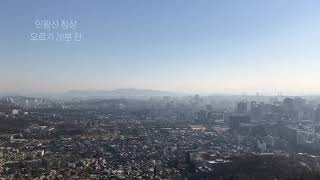 สาวเกาหลีเที่ยวภูเขาเกาหลี #ภูเขาอินวังซาน #โซล