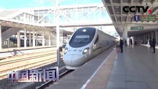 [中国新闻] 复工复产拉动各地铁路客流稳步回升 | 新冠肺炎疫情报道