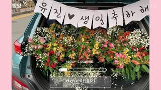 셀프 생일 트렁크 꽃 이벤트 ✨
