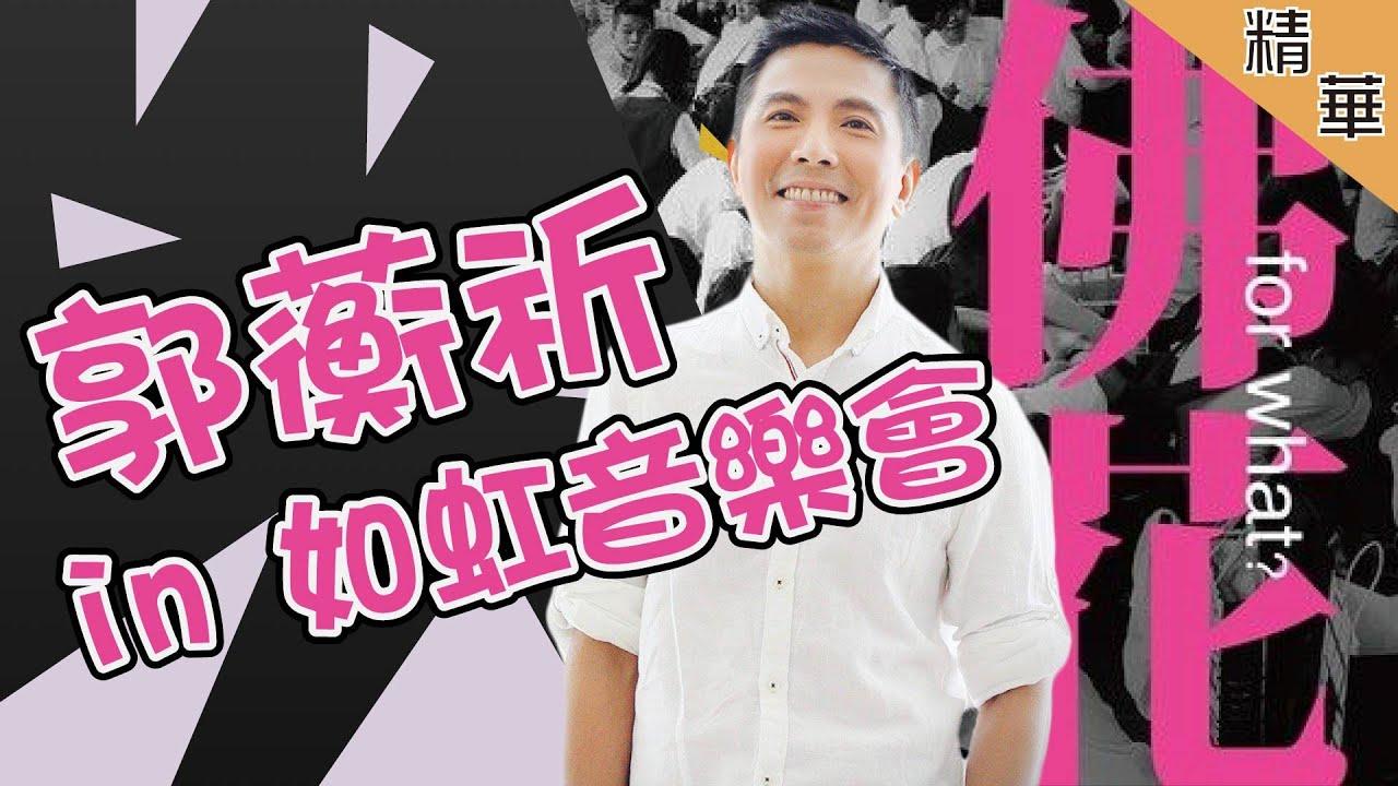【Open Studio 如虹音樂會】郭蘅祈《愛之日常音樂節》現正售票中!想看大咖歌手現場