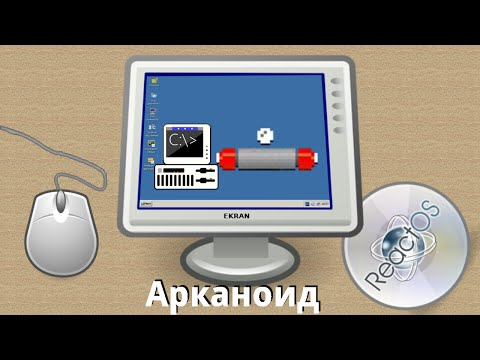 Арканоид [Arkanoid] & ReactOS NTVDM